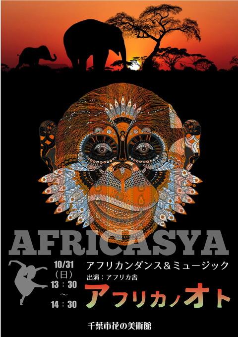 アフリカ舎ポスター-1