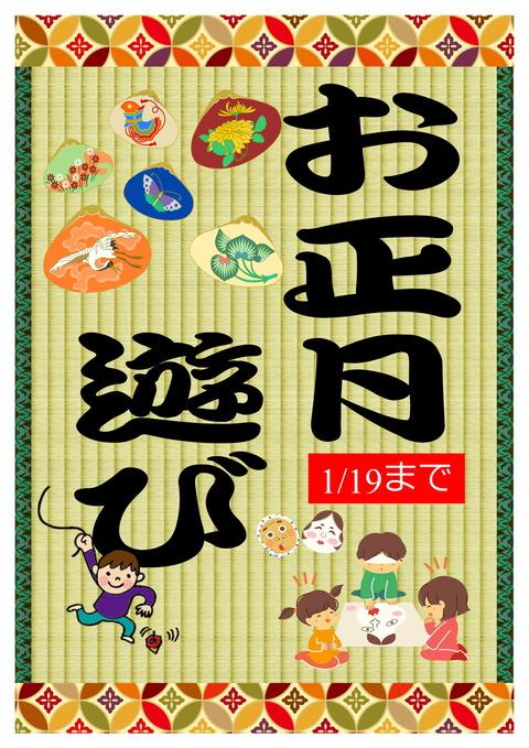 お正月遊びポスター-1