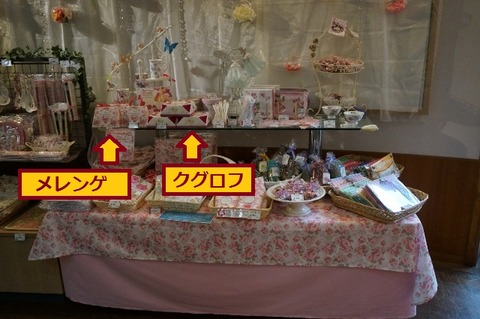 ★お菓子全体