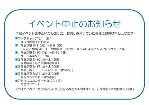 イベント中止のお知らせ-1
