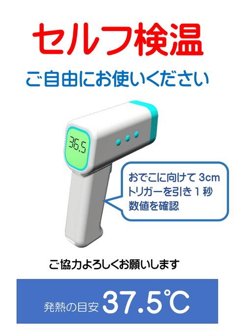 セルフ検温-1