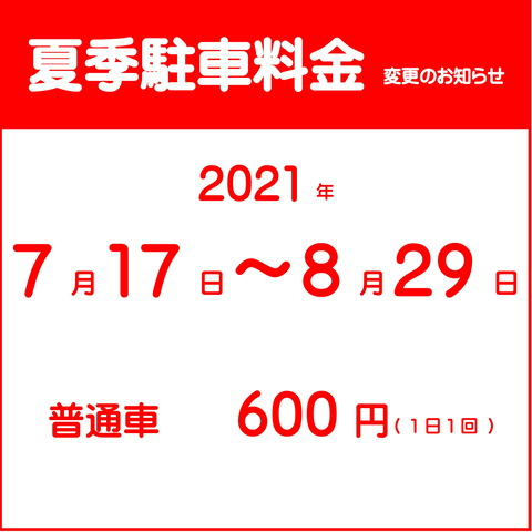 駐車場ご利用料金の変更 - コピー-1