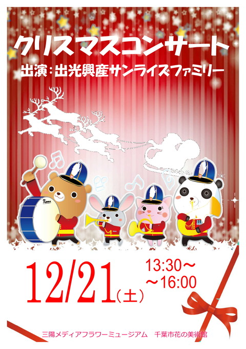 出光興産クリスマスコンサート3-1