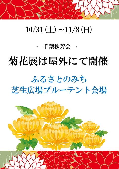 菊花展ポスター2-1