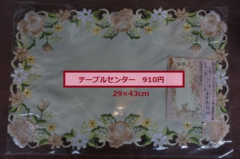 ランチョ1 (640x425)