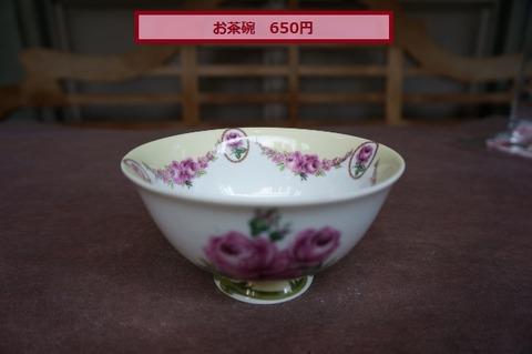 お茶碗 (640x425)