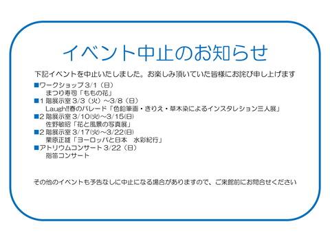 中止 - コピー-1
