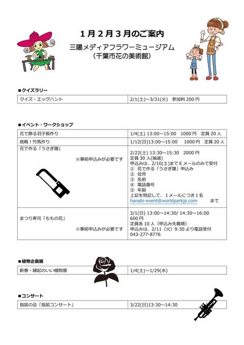 イベントご案内01・02 ・03-1
