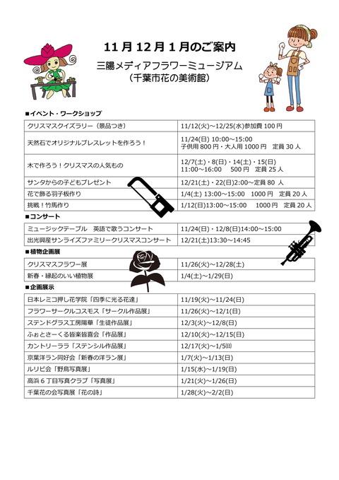 挿入広告11.12 .1-1