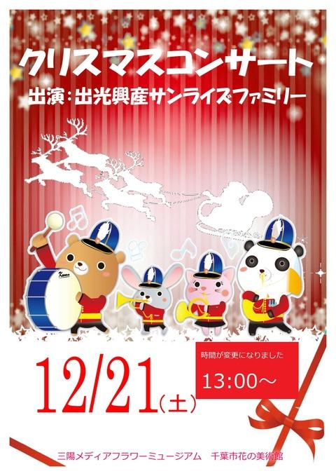 出光興産クリスマスコンサート3-1 - コピー