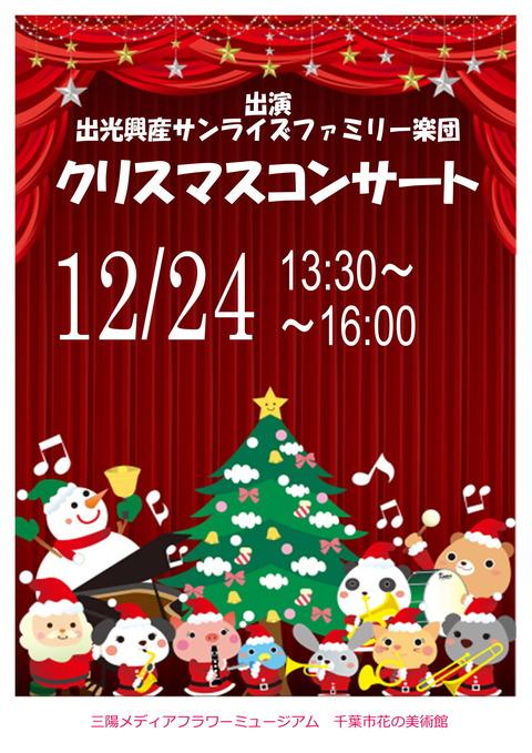 出光興産クリスマスコンサート2-1