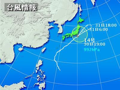 台風14号 : アパッチのblog
