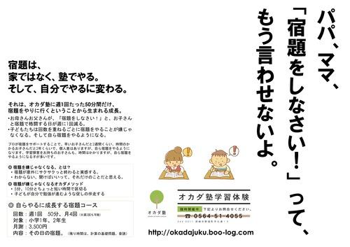 A1オカダ塾_2のコピー