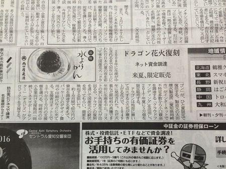 160722日本経済新聞(中部経済欄)_太田煙火製造所