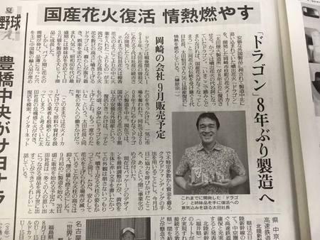 160726讀賣新聞_太田煙火製造所_太田様
