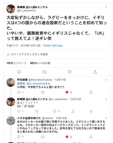 スクリーンショット 2019-12-21 23.25.37