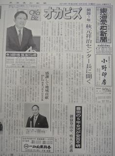 140930東海愛知新聞 1周年