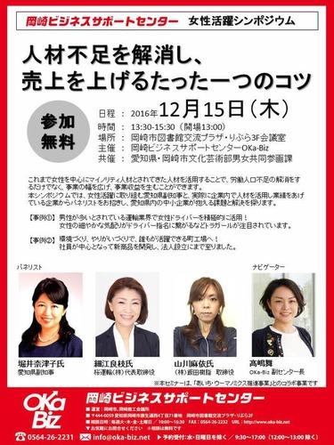 20161215女性活躍シンポジウム_1