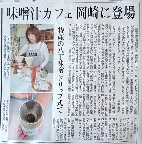 20170606中日新聞味噌カフェ
