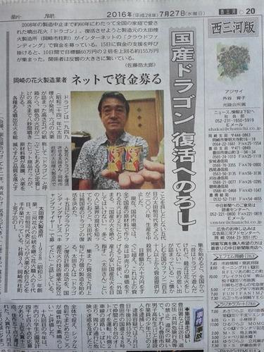 160727中日新聞朝刊_太田煙火製造所_太田様