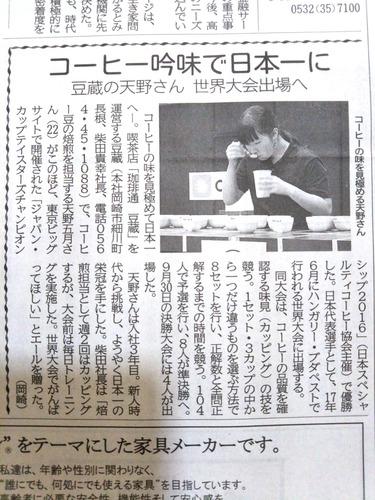 豆蔵様_中部経済新聞10042016