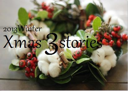 クリスマスレッスン 3stories