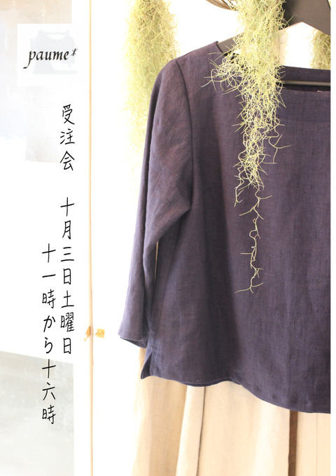 paume* 受注会 (リネンのお洋服)