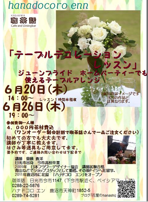 今月のお花カフェ@珈茶話