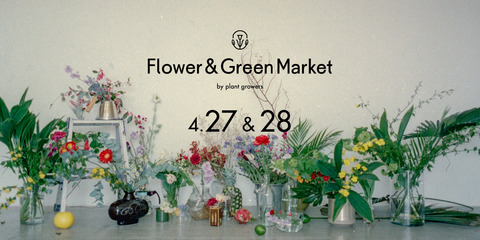 『Flower & Green Market vol.2』出店致します。