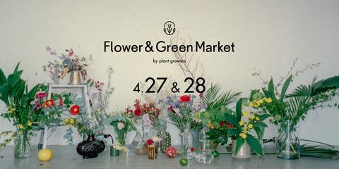 『Flower & Green Market vol.2』出店致します。
