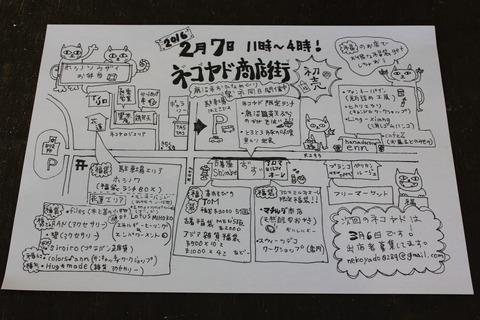 *本日ネコヤド商店街 開催!!*