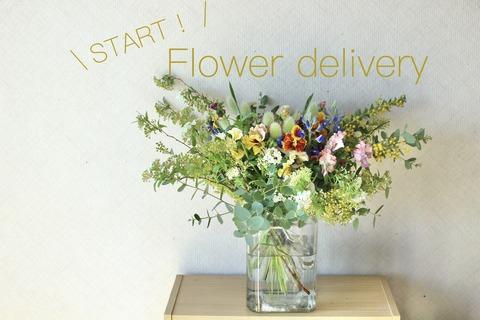 【おうちじかんを、お花とともに】Flower deliveryはじめます***