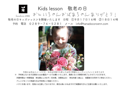 *9月18日(月)敬老の日 Kids lesson*