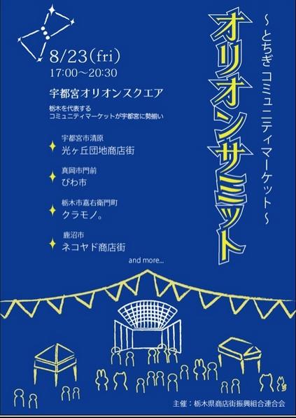 オリオンサミット☆ 23日今週金曜日
