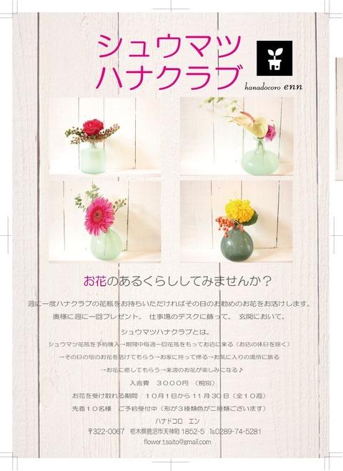 シュウマツハナクラブ ~お花のあるくらししませんか?~