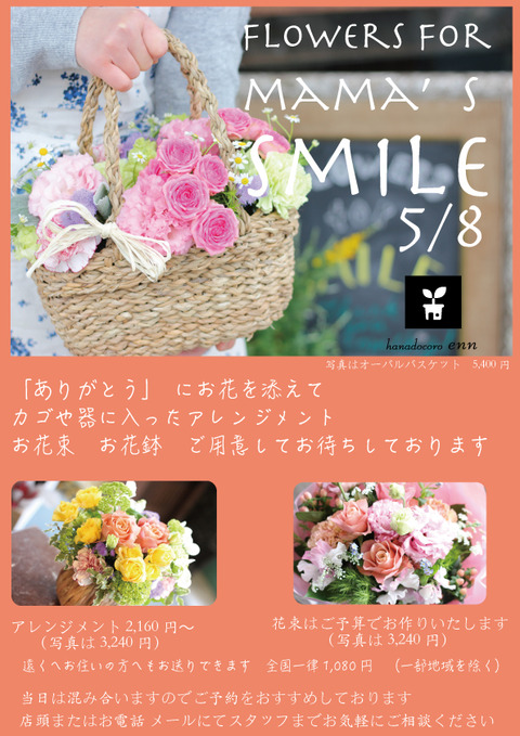 母の日 ~FLOWERS FOR  MAMA'S  SMILE~