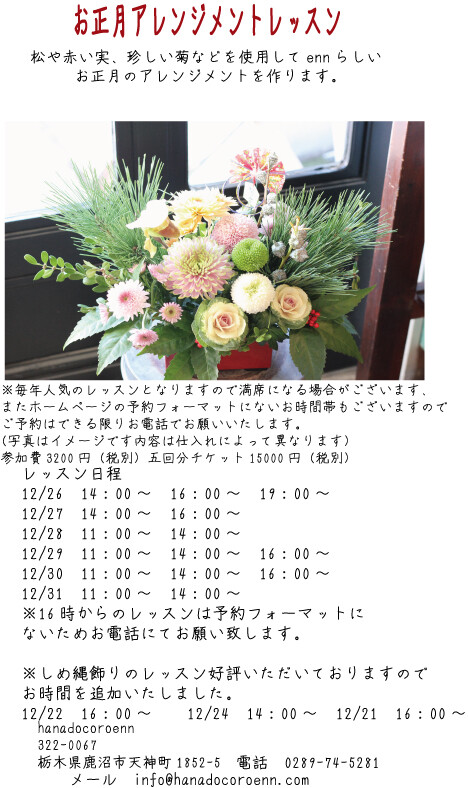 お正月アレンジメントレッスン&しめ飾り追加レッスン!