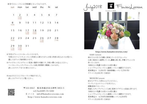 7月レッスンスケジュール♪
