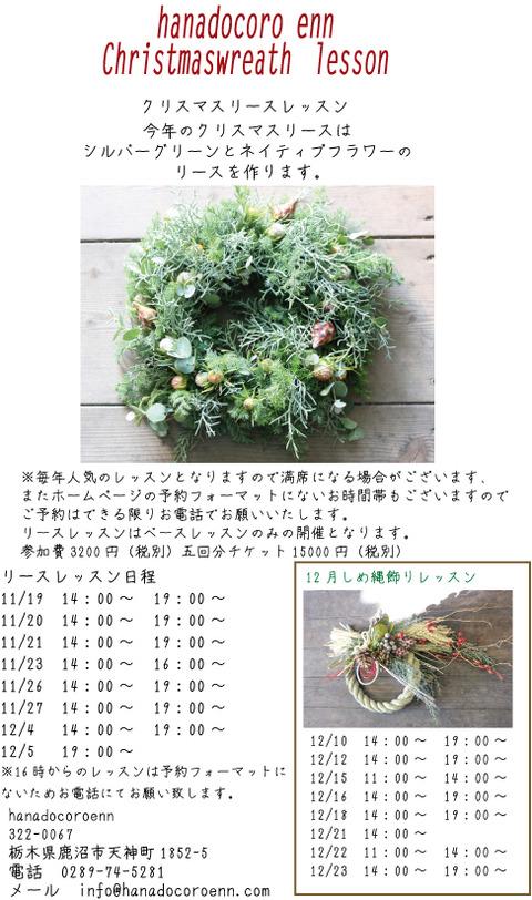 11月12月のレッスンスケジュール クリスマスリース&しめ縄飾り