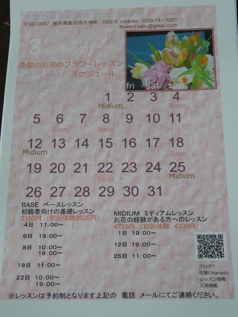『三月 ショップレッスン スケジュール』