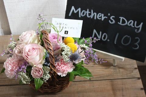 お母さん、ありがとう*【10】