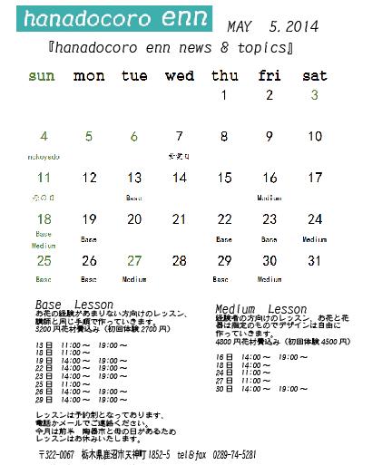 5月レッスンスケジュール♪