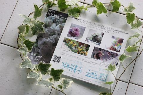 ~ enn Wedding  *Flower Gift Ticket* ~