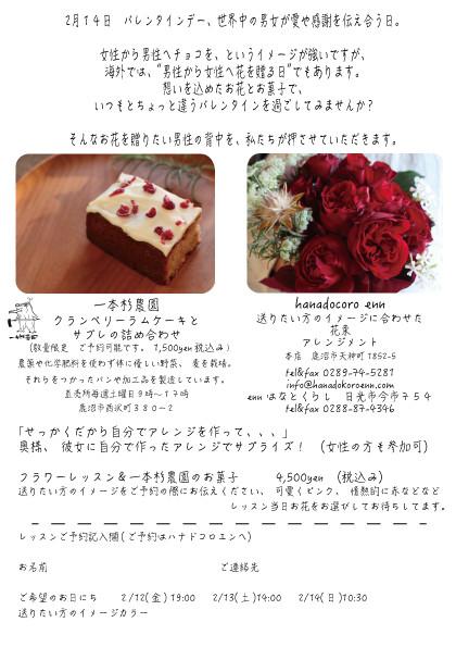 valentine2016-裏