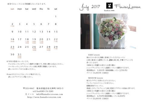 7月のレッスンのお知らせ