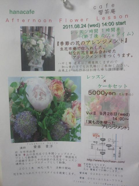 『花屋のhanashi』ブログはじめました!