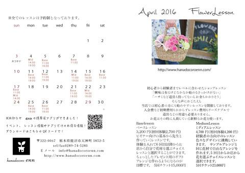 4月レッスンスケジュール♩