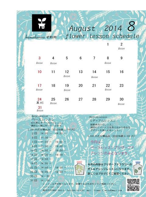 8月のレッスンスケジュール♪