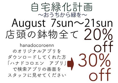 自宅緑化計画始動!!!8月7日から21日まで