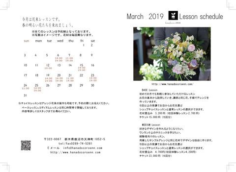 三月のレッスンスケジュール